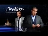 Сериал Детективы (ночная смена) смотрите на Пятом канале