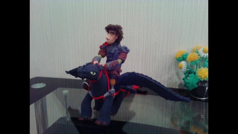 Иккинг укротитель драконов. ч.5. Icking dragon tamer, р.5. Amigurumi. Вязать игрушки, амигуруми.