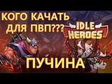 Обзор героев Пучины idle Heroes
