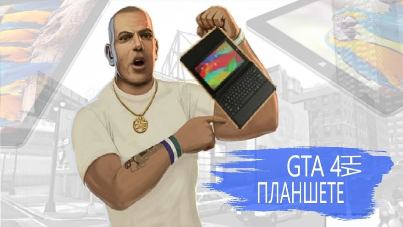 GTA4 на планшете chuwi hi10 Intel Atom Cherry Trail X5