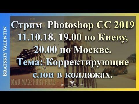 Стрим Photoshop CC 2019 Корректирующие слои в коллажах.
