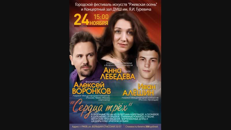 Фрагмент концерта в Ржеве 24.11.18 Сердца трех