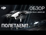 Обзор квадрокоптеров DJI Tello и Mavic Air. Летаем над Минском!