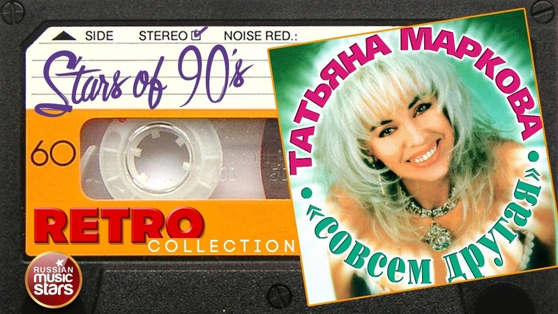 Татьяна Маркова ✮ Совсем другая ✮ 1997 год ✮ Любимые Хиты 90х ✮ Ретро Коллекция ✮