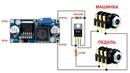 Подключаем педаль и машинку через транзистор