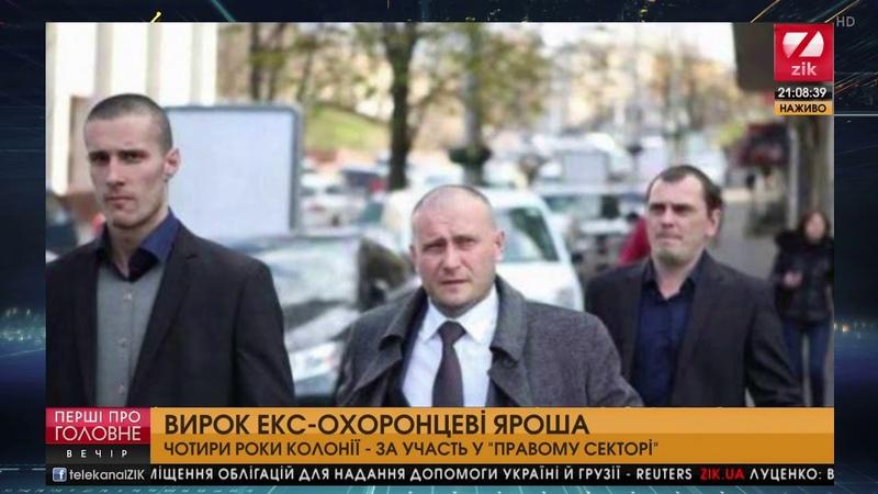 Екс охоронця Яроша в Росії засудили на 4 роки