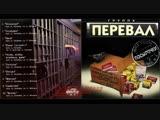 Группа Перевал и Антон Яковлев Посылочки 2003