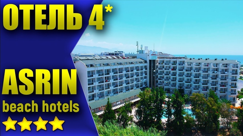 Чем КОРМЯТ в турецкой четверке Отель ASRIN beach hotels - территория, еда, пляж.