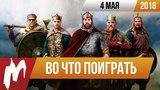 ?Во что поиграть на этой неделе — 4 мая (Total War Saga: Thrones of Britannia, City of Brass)