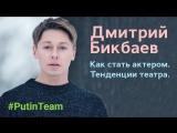 Дмитрий Бикбаев. Как стать актером. Тенденции театра.