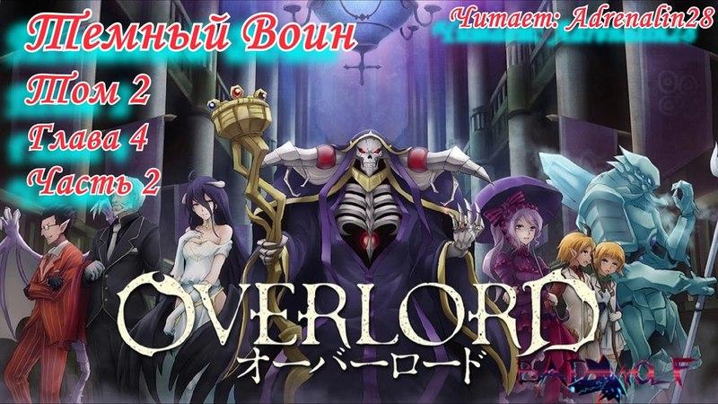 Overlord. Маруяма Куганэ - Темный воин. Глава 4 часть 2