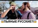 Пьяные Русские? -- Невероятные Факты О России Которые Ты Не Знал
