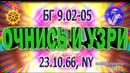 Шрила Прабхупада - 23.10.1966 - Нью Йорк - Бхагавад Гита 09.02-05