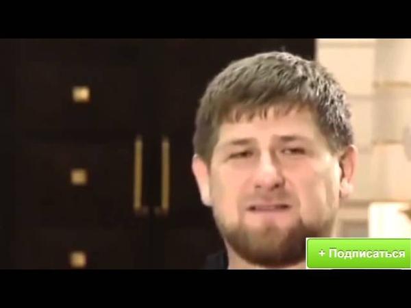 Рамзан Кадыров уходит на войну в Украину