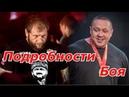 Александр Емельяненко против Михаила Кокляева. Подробности Боя !
