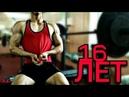 Жестокая Тренировка Грудных Для Подростка На Химии или Сам Евгений Лобас 16 Лет