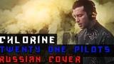 Twenty One Pilots - Chlorine На Русском (Русская версия by XROMOV &amp Foxy Tail)
