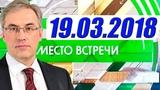 Место встречи 19.03.2019 З ГЛУЗДУ ЗIХАЛИ! 19.03.19