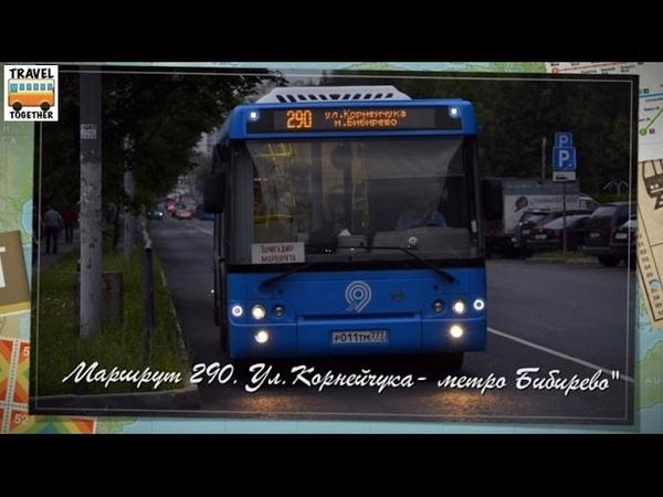 LIVE. Глазами водителя автобуса. Маршрут 290. Рейс к метро Бибирево | Work- bus driver. Moscow