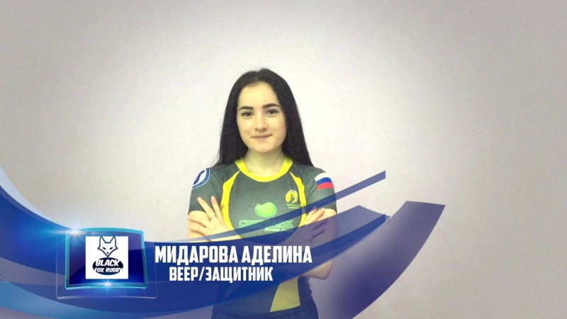Аделина Мидарова - защитник команды Симбирск - Black FOX