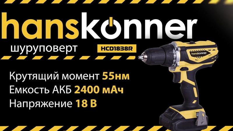 Аккумуляторный шуруповерт Hanskonner HCD1838R