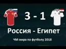Россия Египет Лучшие моменты Чемпионат мира по футболу FIFA 2018