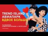 Новый TREND ISLAND в АВИАПАРКЕ