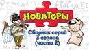 Новаторы - Все серии 3 сезона серии 6-10 Развивающий мультфильм
