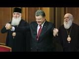 Единой Поместной Церкви украинских раскольников - быть