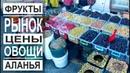 Турция Рынок в Аланье Цены на продукты Февраль в Аланье