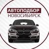 Автоподбор | Подбор авто | Новосибирск