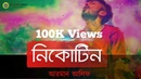 Nicotine (নিকোটিন) By Arman Alif Full Lyrics - Mixed Tube