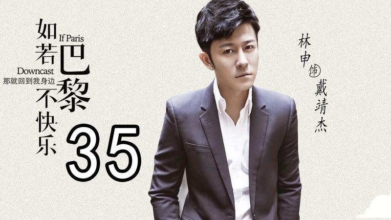 【English Sub】如若巴黎不快乐 35丨Paris Unhappy 35(主演:张翰,阚清子,林雨申,张雅玫)【未210
