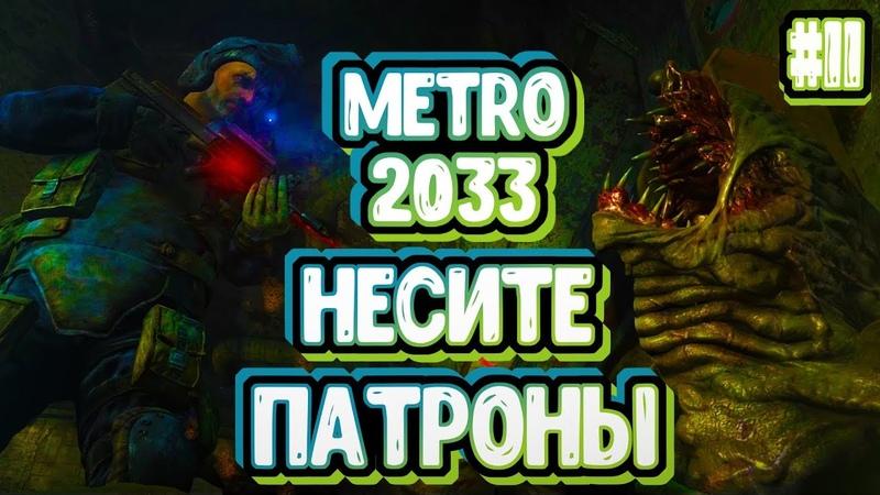 Ненавижу чертовых пауков! (ᗒᗣᗕ) Metro 2033 Redux 11