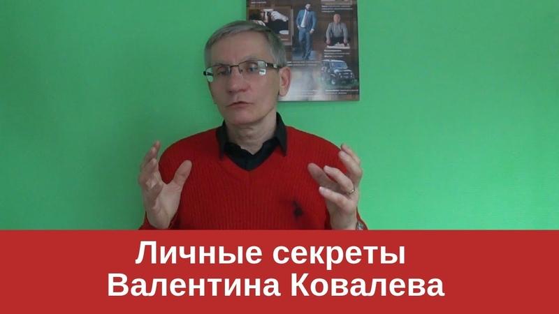 Личные секреты Валентина Ковалева. Деньги и семейные договоренности
