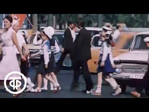 Тюмень (1985)