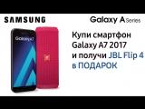 Сеть магазинов Парк Samsung
