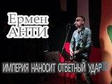 Ермен Анти – Империя наносит ответный удар