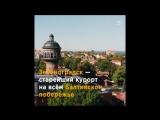 Зеленоградск — старейший курорт Балтийского побережья