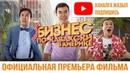 Бизнес по-казахски в Америке 2017 - Казахстанский фильм