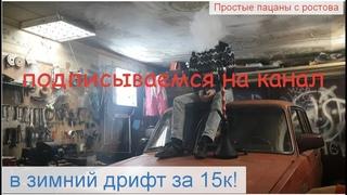 В зимний дрифт за 15к/отказали тормоза/врезались в столб Ер 2