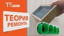 Как сделать шумоизоляцию розеток и выключателей Акустикбокс Шумоизоляция стен