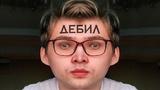 СОКОЛОВСКИЙ, ТЫ ДЕБИЛ (Юрий Хованский)