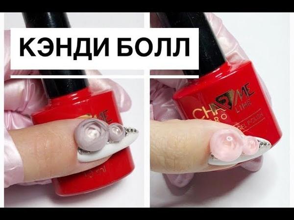 Candy Ball / c гель-лаками Charme