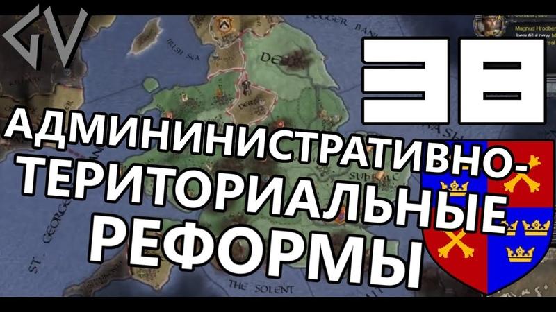 РЕФОРМЫ МАГНУСА ВТОРОГО - Англия 38 WtWSMS mod [Crusader Kings II]