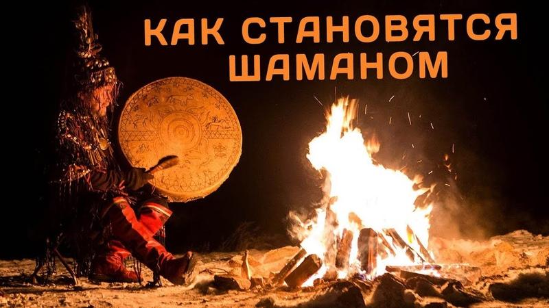 Как становятся шаманом - священник Максим Каскун