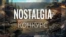 Конкурс Nostalgia 1 DTX