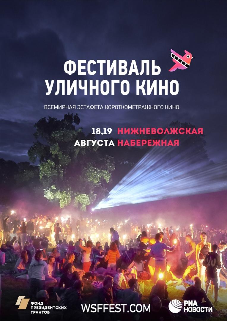Афиша Нижний Новгород Летний кинотеатр