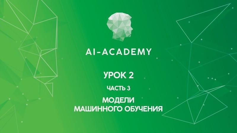 Урок 2. Часть 3. Модели машинного обучения (Академия искусственного интеллекта) ehjr 2. xfcnm 3. vjltkb vfibyyjuj j,extybz (frfl