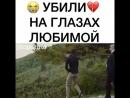 😭УБИЛИ 💔НА ГЛАЗАХ ЛЮБИМОЙ.mp4